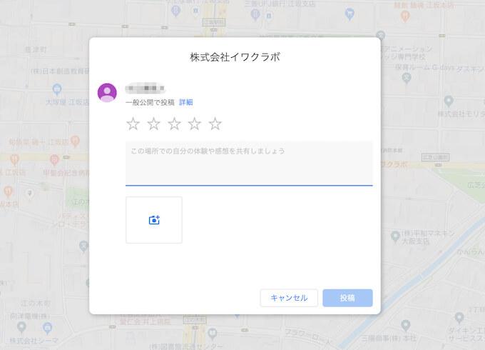 Googleマイビジネス口コミ投稿
