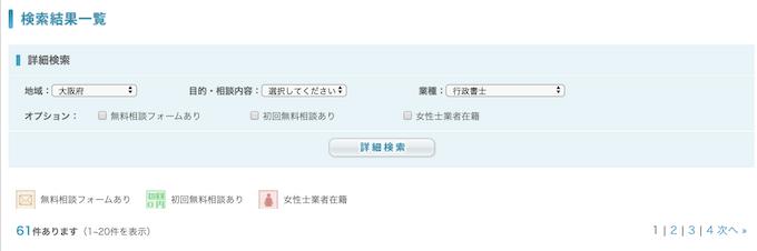 司法書士大阪検索