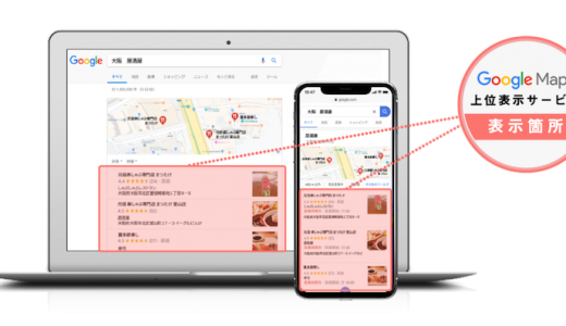 Googleマップ上位表示方法【MEO対策完全ガイド】