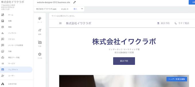 Googleマイビジネスウェブサイトビルダー使い方