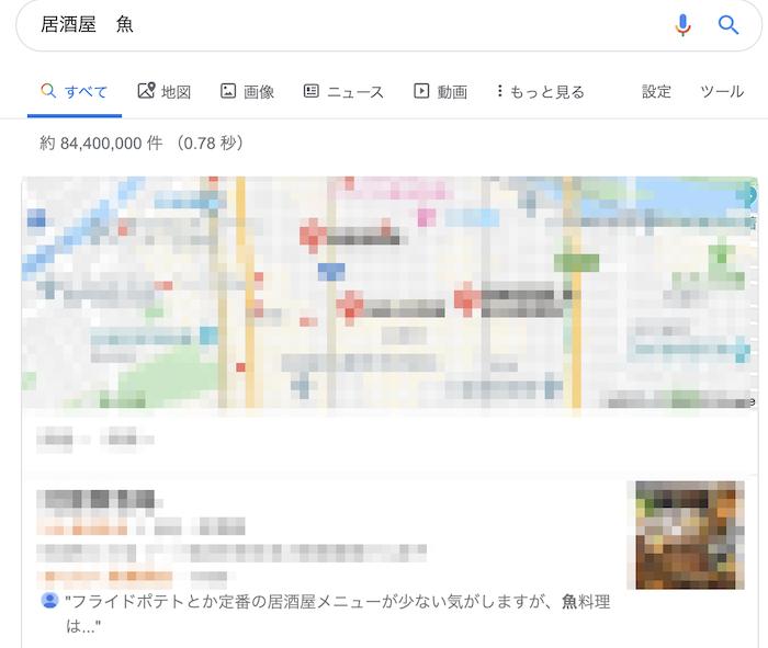 Googleマイビジネスキーワード
