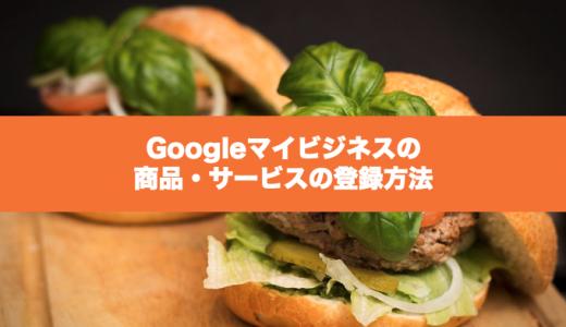 Googleマイビジネス商品・サービスの登録方法【訪問率UP】