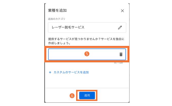 Googleマイビジネスのサービス追加3