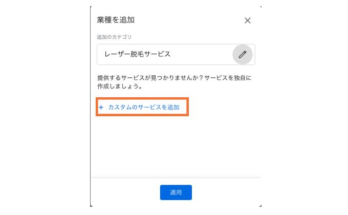 Googleマイビジネスのサービス追加2