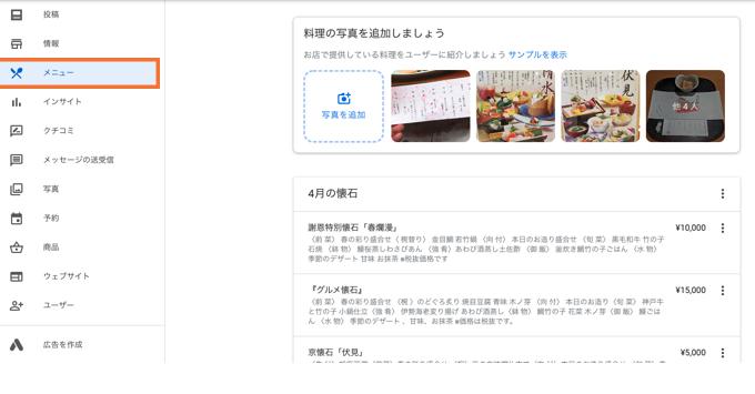 Googleマイビジネスのメニュー追加1