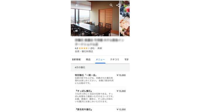 Googleマイビジネスのメニュー活用例1