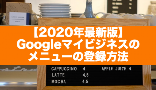 Googleマイビジネスのメニューの登録方法【2020年最新版】