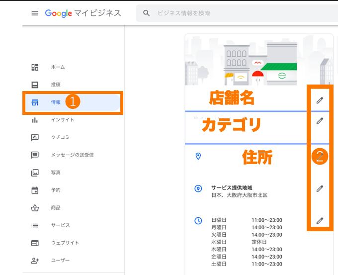 Googleマイビジネス_勝手に変更5
