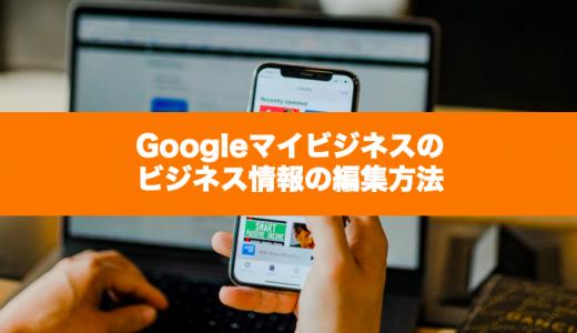 Googleマイビジネスのビジネス情報の編集方法