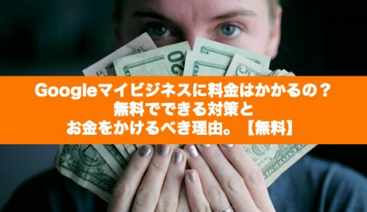 Googleマイビジネスに料金はかかるの?【無料で対策する方法】