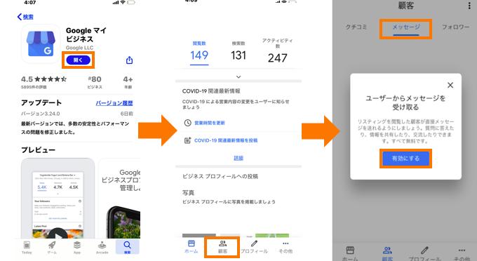 Googleマイビジネスのメッセージ機能設定方法1