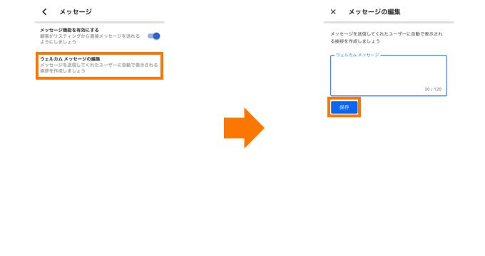 Googleマイビジネスのウェルカムメッセージ機能2