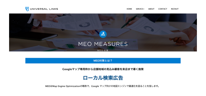 MEO_福岡6