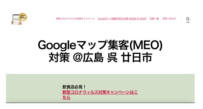 MEO_広島1