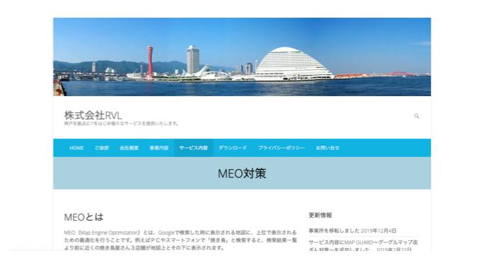 MEO_神戸の会社4