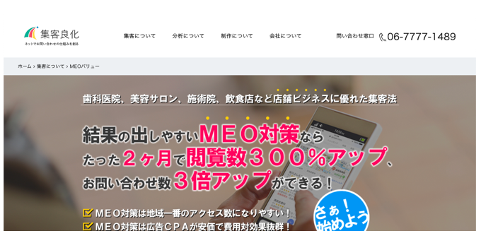 MEO_神戸の対策をしている会社1