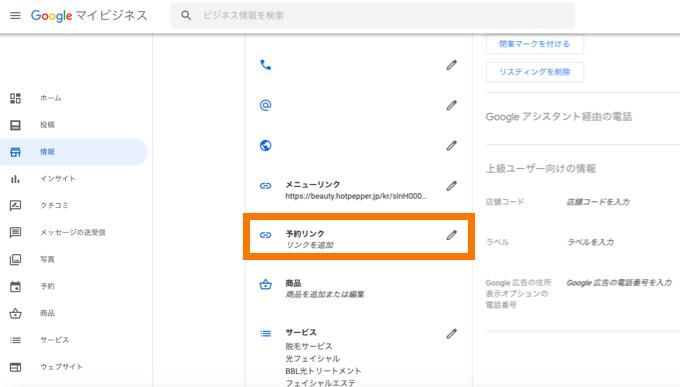 Googleマイビジネス_予約1