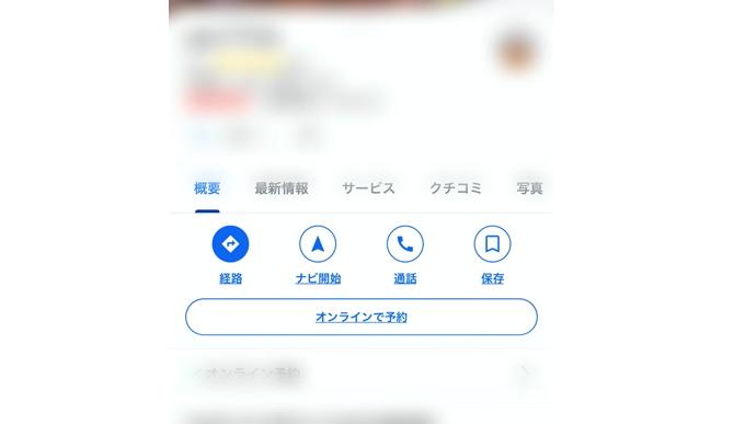 Googleマイビジネス_予約2