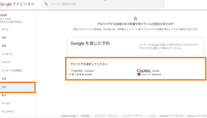 Googleマイビジネス_予約7