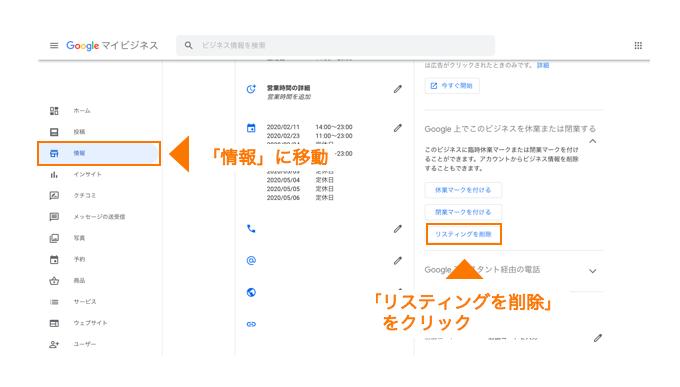 Googleマイビジネス_重複解消方法1