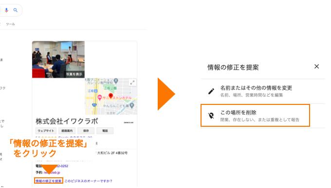 Googleマイビジネス_重複解消方法2