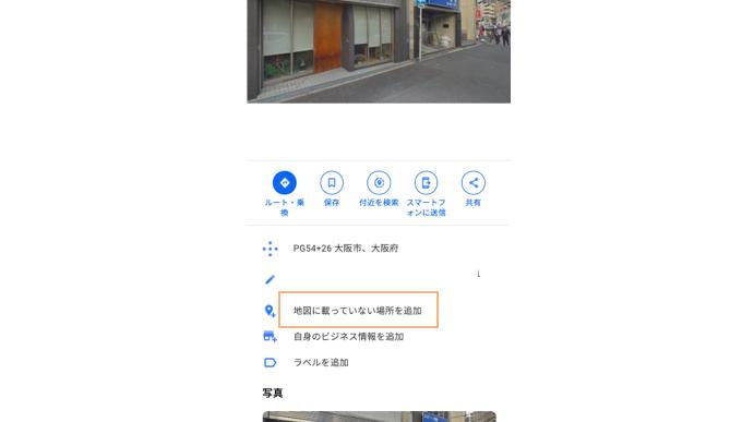 Googleマップの載せ方2