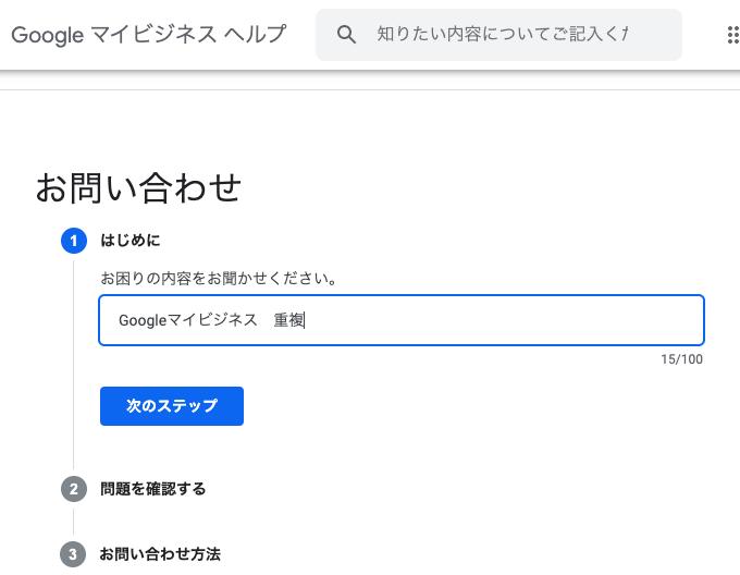 Googleマイビジネス_同じ住所3