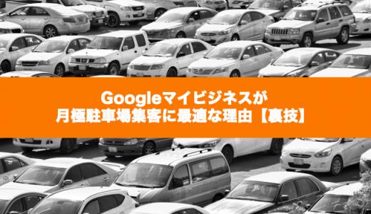 Googleマイビジネスが月極駐車場集客に最適な理由【裏技】