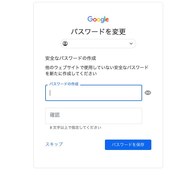 Googleマイビジネス_ログイン13