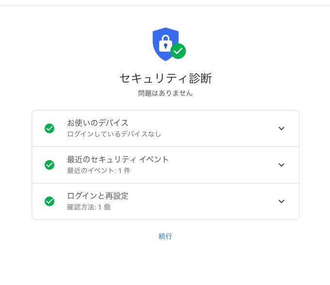 Googleマイビジネス_ログイン14