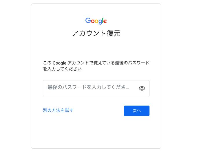 Googleマイビジネス_ログイン6