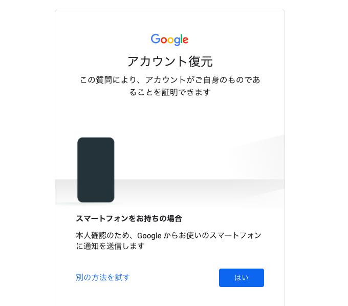 Googleマイビジネス_ログイン7