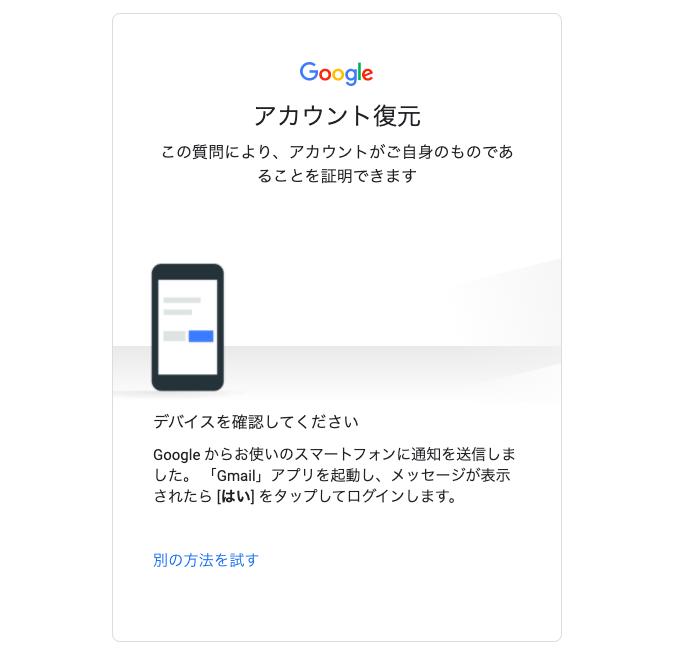 Googleマイビジネス_ログイン8