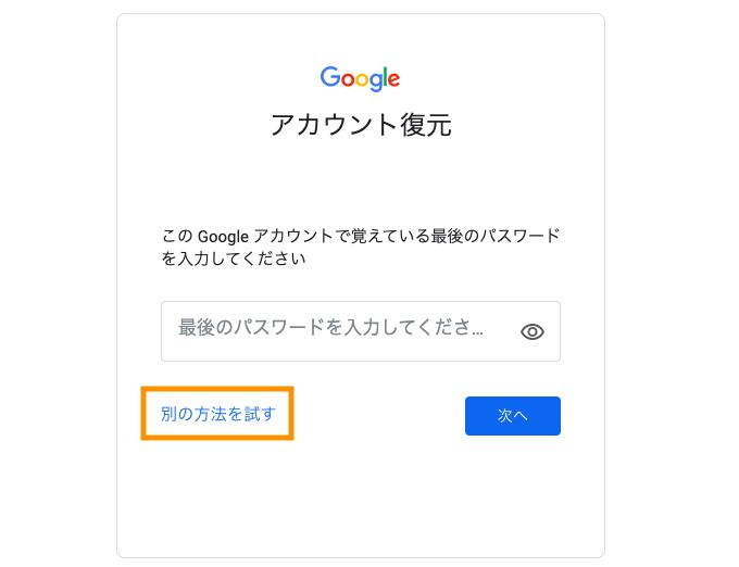 Googleマイビジネス_ログイン10