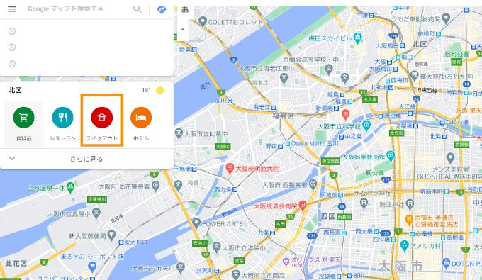 Googleマイビジネス_テイクアウト2