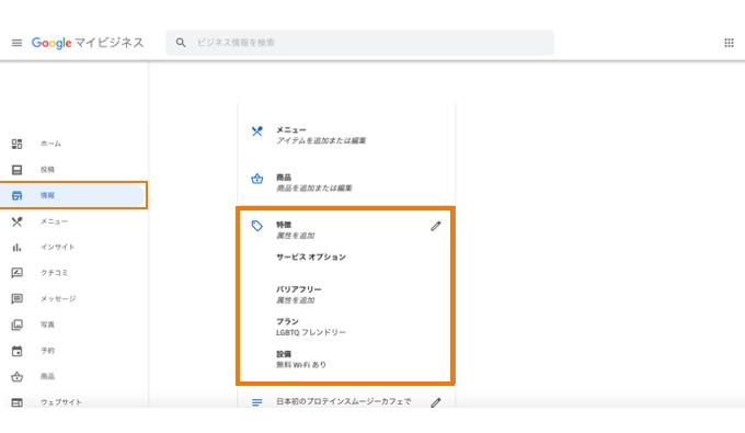 Googleマイビジネス_テイクアウト4