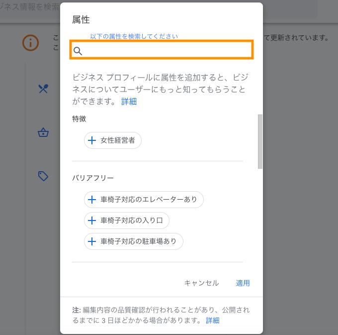 Googleマイビジネス_テイクアウト5