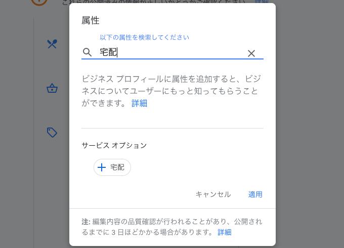 Googleマイビジネス_テイクアウト6