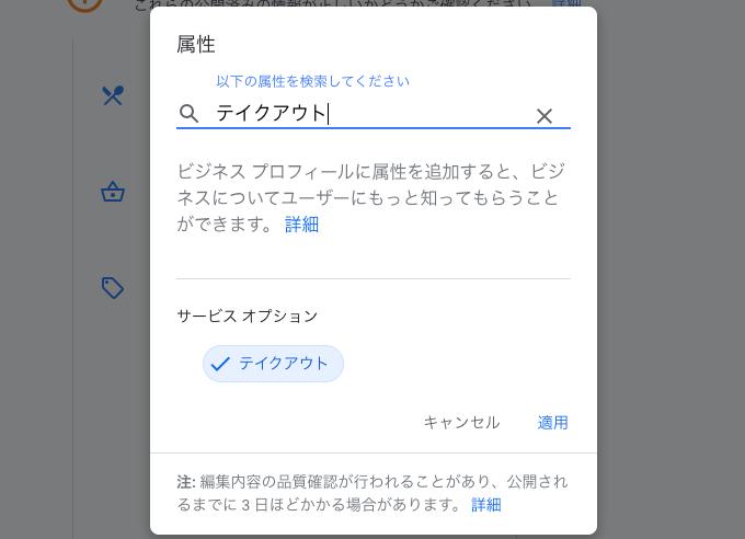 Googleマイビジネス_テイクアウト7