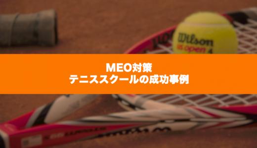 MEO対策テニススクールの成功事例
