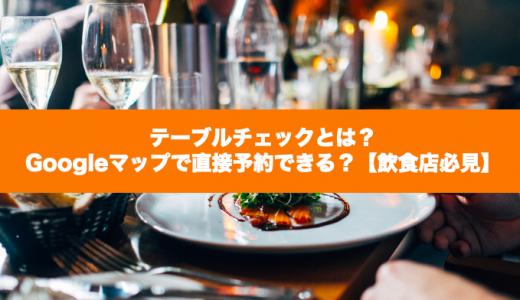 テーブルチェックとは?Googleマップで直接予約できる?【飲食店必見】