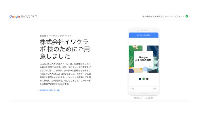 Googleマイビジネス_マーケティングキット方法2