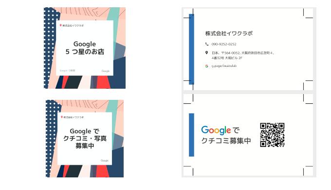 Googleマイビジネス_マーケティングキット1