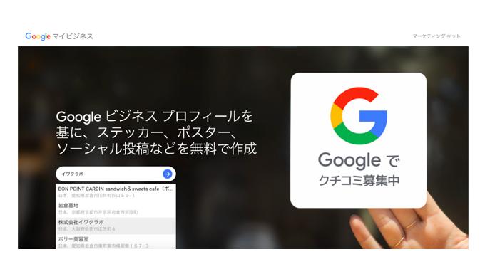 Googleマイビジネス_マーケティングキット方法1