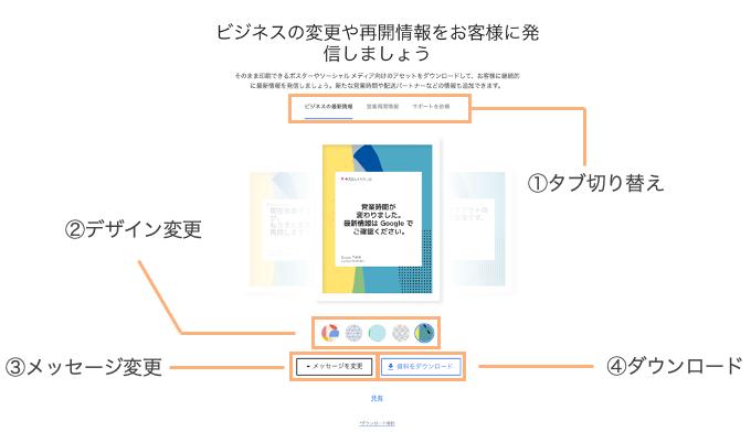 Googleマイビジネス_マーケティングキット方法3