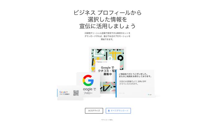 Googleマイビジネス_マーケティングキット方法5