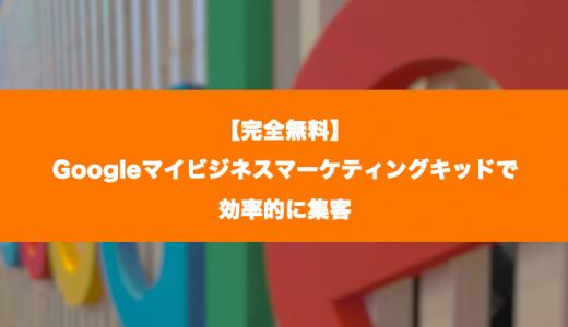 【完全無料】Googleマイビジネスマーケティングキットで効率的に集客
