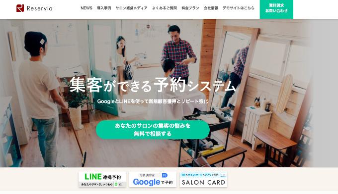Googleマイビジネス_リザービア2