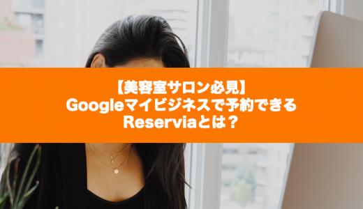 【美容室サロン必見】Googleマイビジネスで予約できるReservia(リザービア)とは?